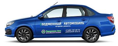 подменный автомобиль на время ремонта от подорожник авто подольск.jpg
