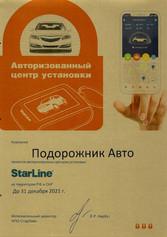 starline подорожник авто