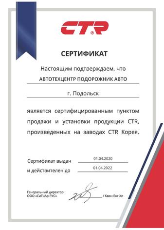 CTR Подорожник авто-Подольск (2).jpg