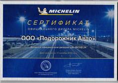 Сертификат MICHELIN 2018.jpg