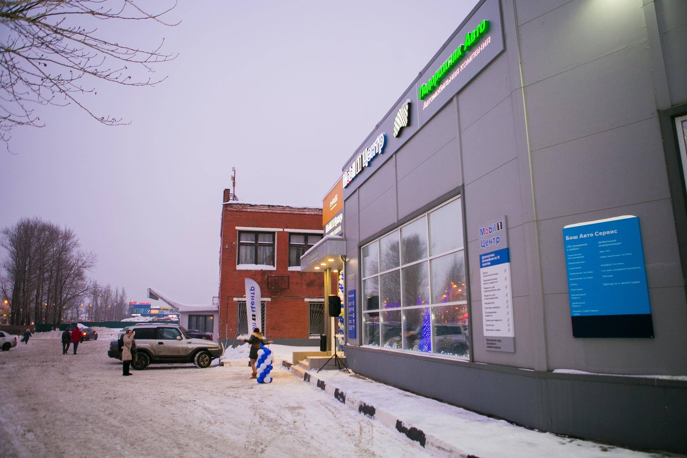 Шинный центр в Подольске