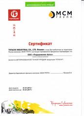 Сертификат TOTACHI.jpg