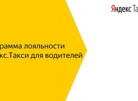 Лояльность Яндекс.Такси для водителей