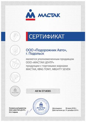 Мастак сертификат Подорожник Авто.jpg