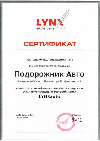 LYNX Профсоюзная 1.jpg