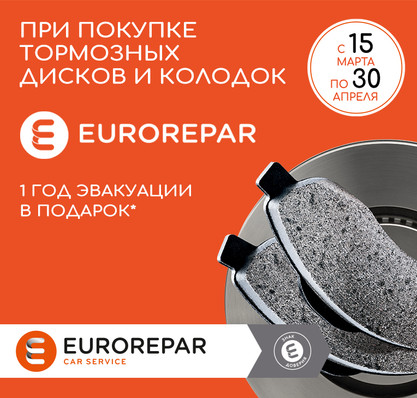 Euroreparservice Подорожник Авто