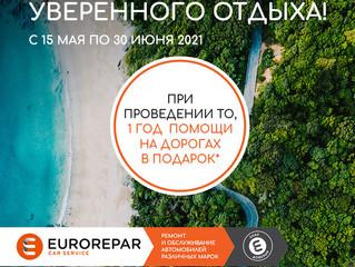 ERCS_offers_may_resizeERCS 767x668.jpg