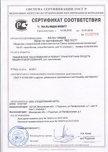 Сертификат МАДИ Подорожник Авто.jpg