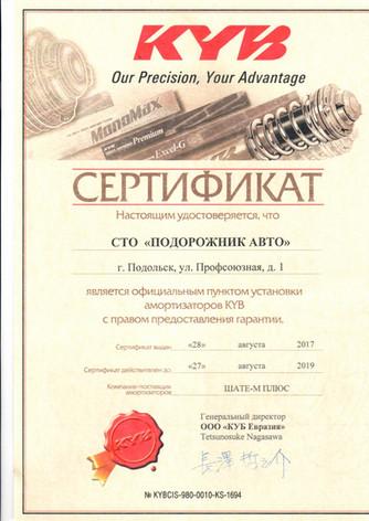 kayba сертифика.jpg