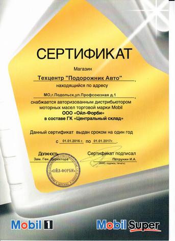 Сертификат MOBIL.jpg