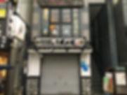 九州酒場 嘉祥 都立大学店