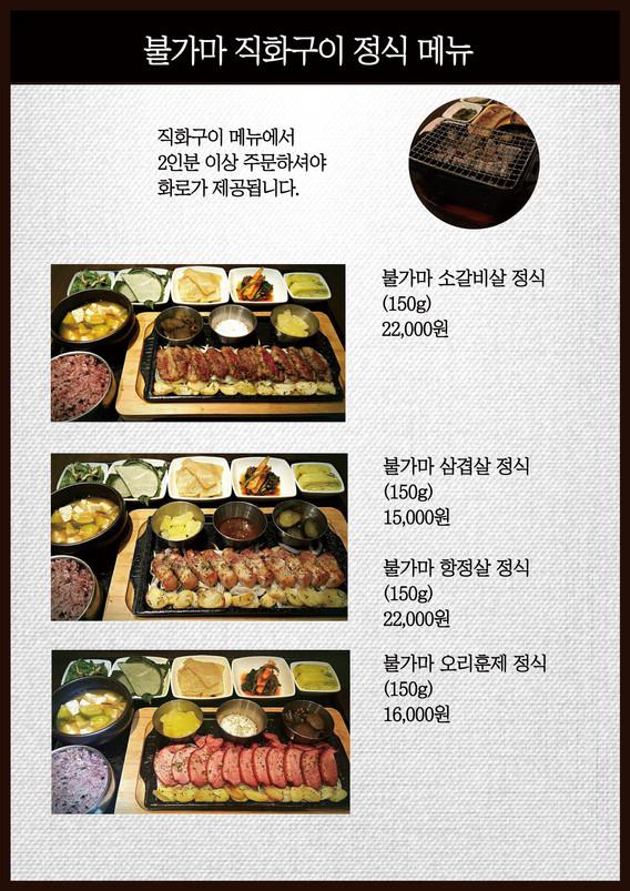 남산의사계절_메뉴판-고기정식_p7(201903).jpg