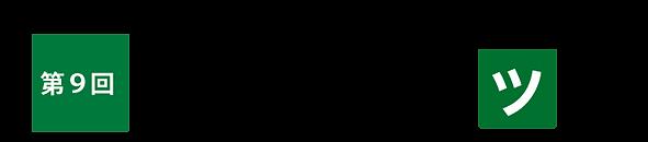 木育サミットロゴ-02.png