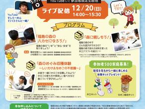 【参加・配信視聴無料】福島の森と木の親子体験オンライン教室