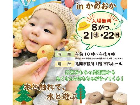 木育キャラバン in かめおか → 開催延期