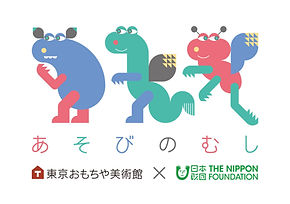 あそびのむしロゴ.jpg