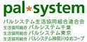 palsystem.jpg