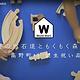木育ビデオ.png