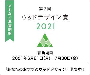 「ウッドデザイン賞2021」 応募開始