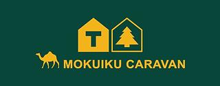MOKUIKU CARAVAN-01.png