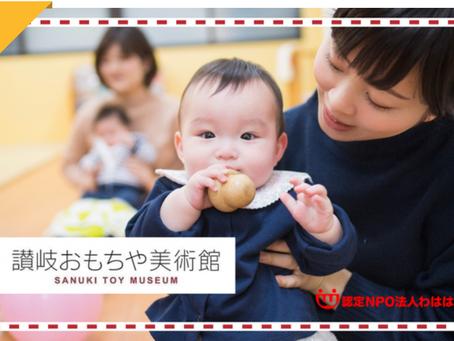 讃岐おもちゃ美術館 来春オープン!一口館長募集中!