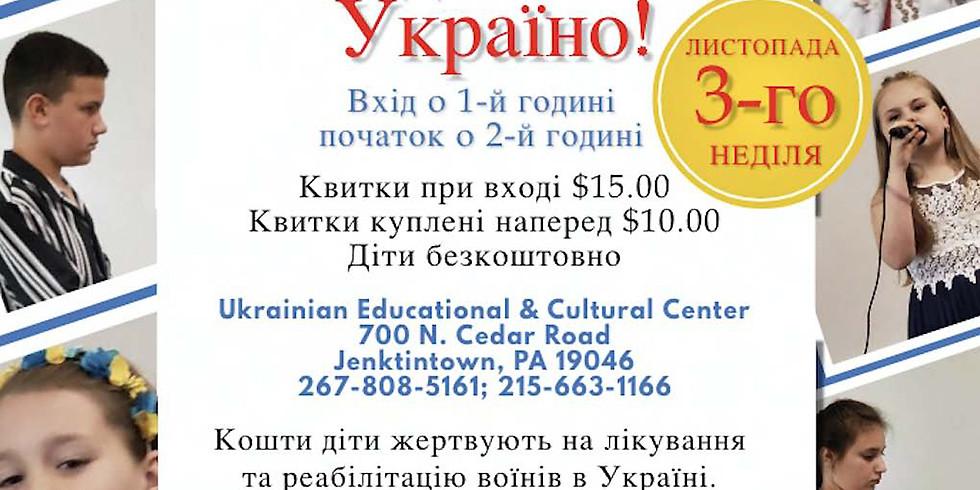 UECC/Soloveiky - Concert