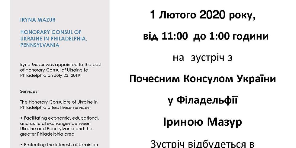 Зустріч з Почесним Консулом України у Філадельфії Іриною Мазур