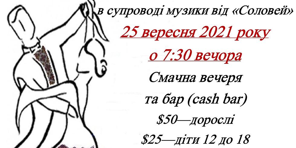 UECC/UNWLA Vyshyvani Vechornytsi / Вишивані вечорниці