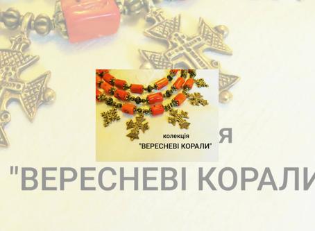 Traditional Ukrainian Necklaces