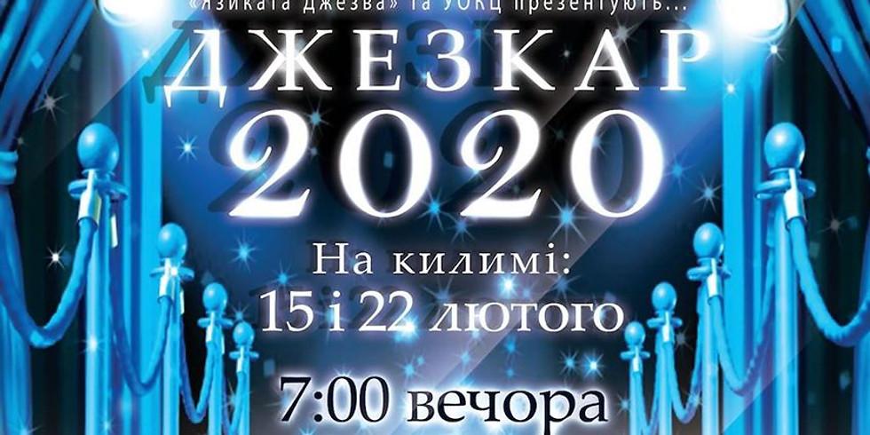 Джезкар 2020