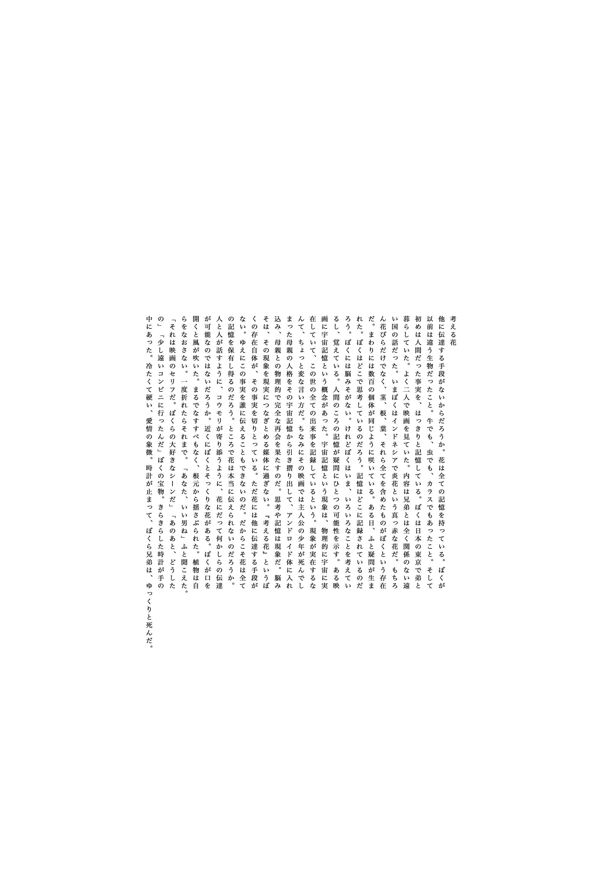 文章_花.jpg