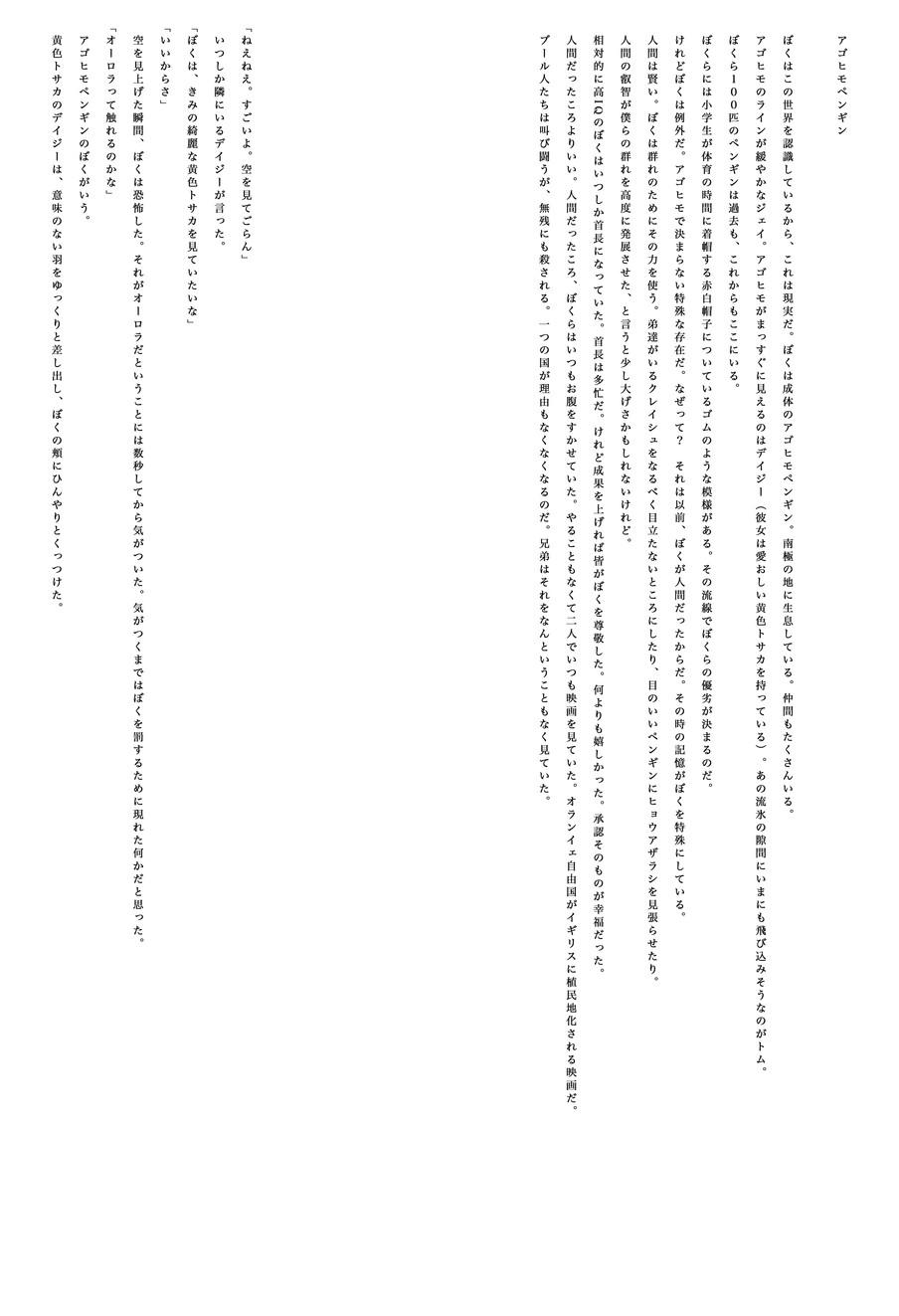 文章_ペンギン.jpg