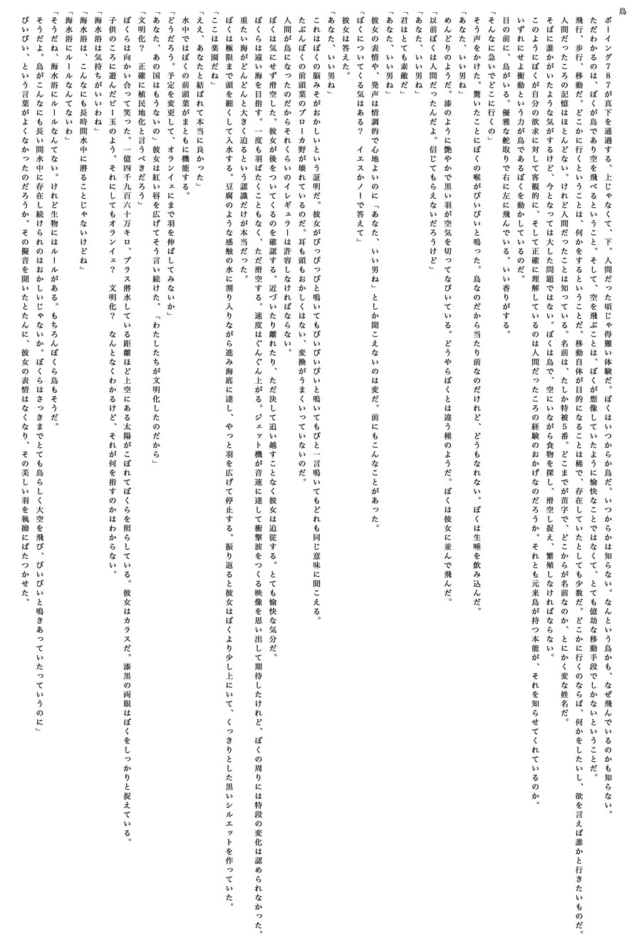 文章_鳥.jpg