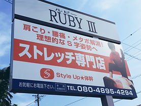 浜松でストレッチ&ダイエットならスタイルアップタイカン!磐田市・袋井市からもアクセス良好です。