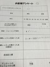 【ダイエットアンケート】浜松市から来店^^