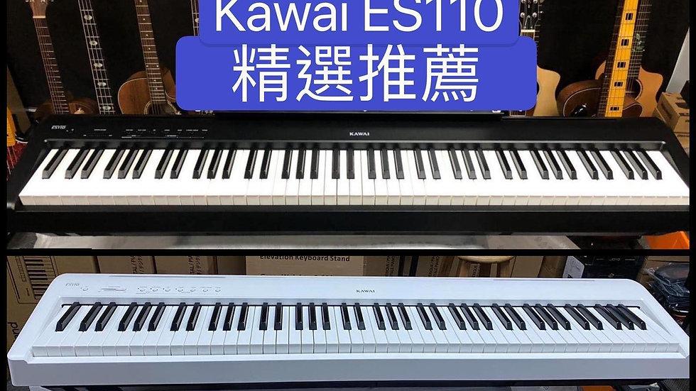 Kawai ES110|單機 連火牛、譜架、PEDAL【代CALL貨VAN 送貨服務 運費到付】