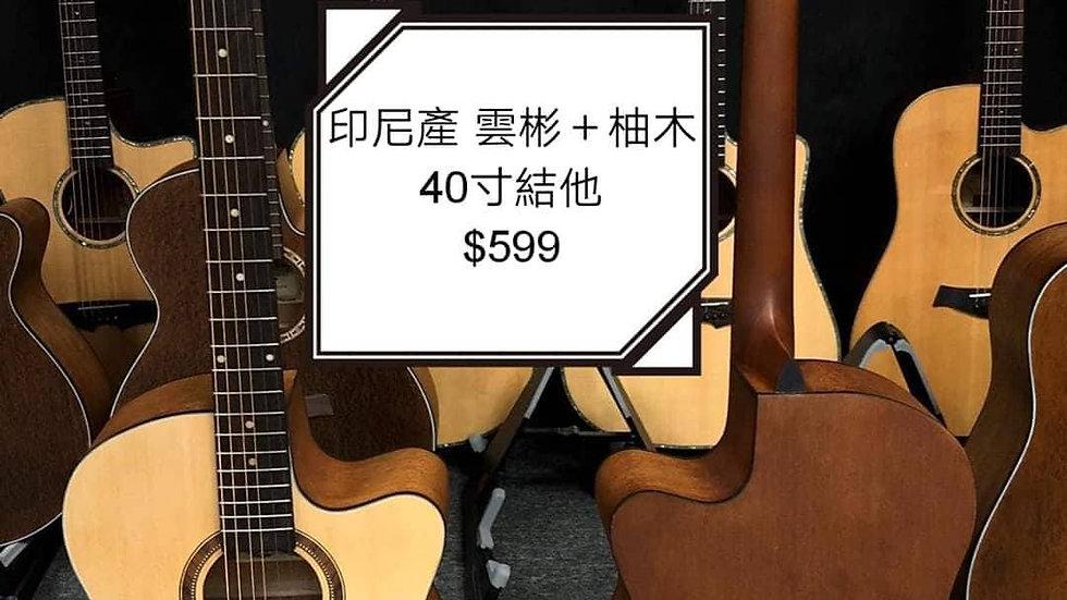 【印尼產】雲杉+柚木 40' 木結他【代Call貨VAN送貨 運費到付】