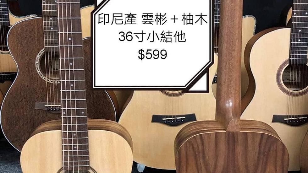 【印尼產】雲杉+柚木 36' 木結他【代Call貨VAN送貨 運費到付】