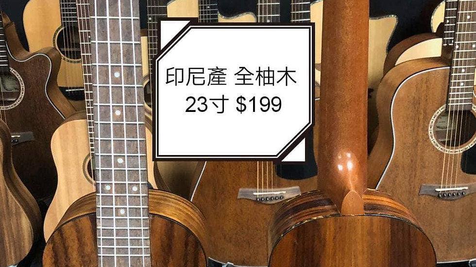 【印尼產】全柚木 23' Ukulele