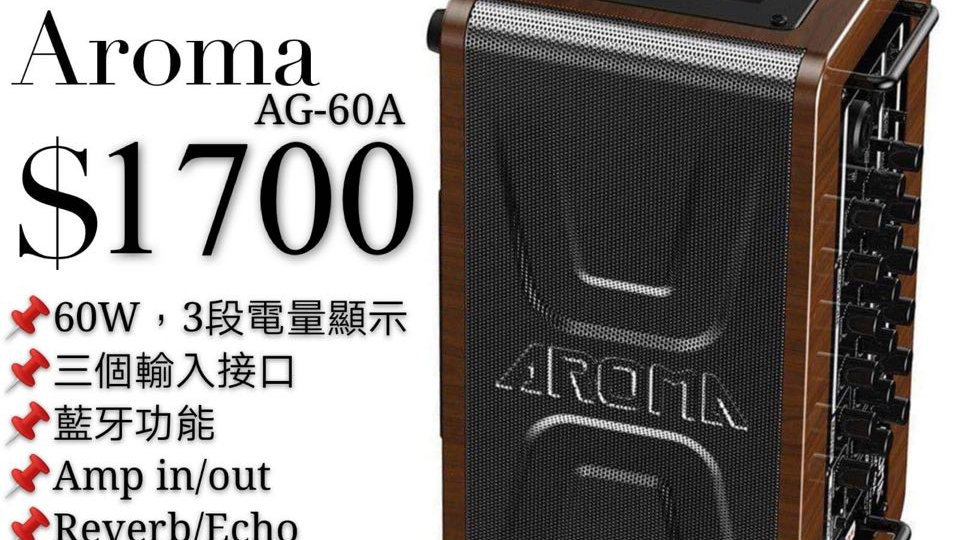 Aroma Ag-60A 【代Call貨VAN送貨 運費到付】