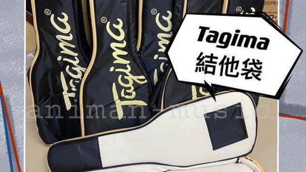 Tagima Guitar Bag入門款,高質靚靚結他袋