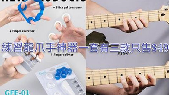 練爪神器 Hand Exerciser SET
