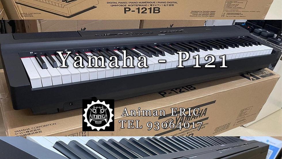 Yamaha P121【代CALL貨VAN 送貨服務】
