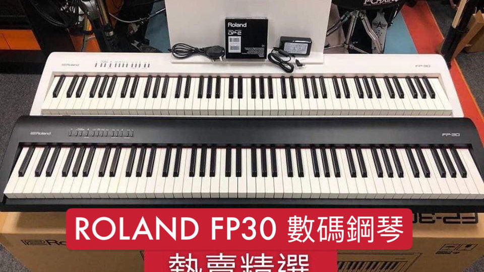 Roland FP30全套(連火牛、譜架、PEDAL)【代CALL貨VAN 送貨服務 運費到付】