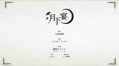 月下宴/九条林檎 MV