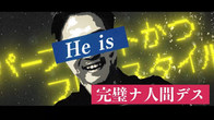 【レペゼン地球】71thシングル『He is Perfect』