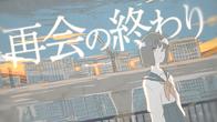 ミテイノハナシ - 再会の終わり(Music Video)