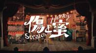 GALDE'rLa「傷と蜜」【Official Music Video】