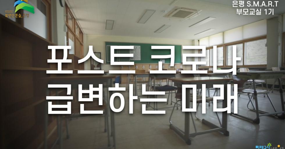 은평구청 <은평 S.M.R.T 부모교실 1기>