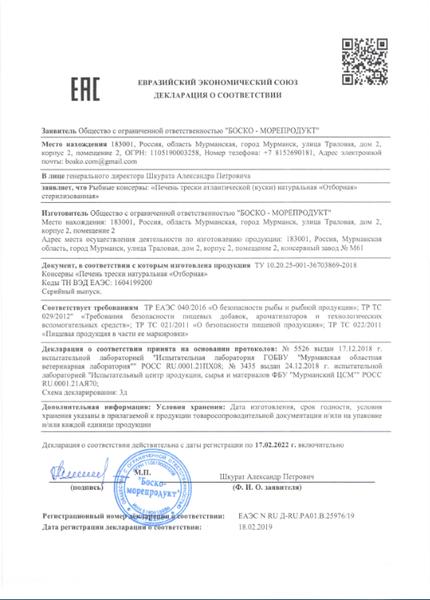 """Декларация о соответствии Печень трески """"Отборная"""""""